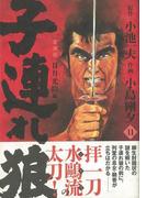 【アウトレットブック】子連れ狼 愛蔵版 11 (子連れ狼 愛蔵版)