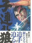 【アウトレットブック】子連れ狼 愛蔵版 12 (子連れ狼 愛蔵版)