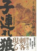 【アウトレットブック】子連れ狼 愛蔵版 13 (子連れ狼 愛蔵版)