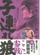 【アウトレットブック】子連れ狼 愛蔵版 14 (子連れ狼 愛蔵版)