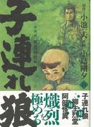 【アウトレットブック】子連れ狼 愛蔵版 15 (子連れ狼 愛蔵版)