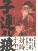 【アウトレットブック】子連れ狼 愛蔵版 16 (子連れ狼 愛蔵版)