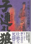【アウトレットブック】子連れ狼 愛蔵版 17 (子連れ狼 愛蔵版)