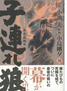 【アウトレットブック】子連れ狼 愛蔵版 18 (子連れ狼 愛蔵版)