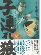 【アウトレットブック】子連れ狼 愛蔵版 19 (子連れ狼 愛蔵版)