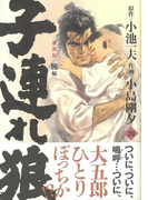【アウトレットブック】子連れ狼 愛蔵版 20 (子連れ狼 愛蔵版)