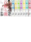 【アウトレットブック】首斬り朝 愛蔵版 全8巻 (首切り朝 愛蔵版)