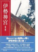 【アウトレットブック】伊勢神宮 第三版