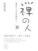 【アウトレットブック】禅の人 逸話でみる高僧20人