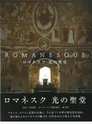 【アウトレットブック】ロマネスク 光の聖堂