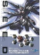 【アウトレットブック】機動戦士ガンダムSEEDコズミック・イラメカニック&ワールド