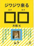 【アウトレットブック】ジワジワ来る□□