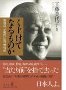 【アウトレットブック】くじけてなるものか 笹川良一が現代に放つ警句80