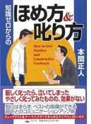 【アウトレットブック】知識ゼロからのほめ方&叱り方