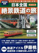 【アウトレットブック】日本全国絶景鉄道の旅 2015年版