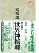 【アウトレットブック】世界神秘郷-ミステリ珍本全集05 (ミステリ珍本全集)