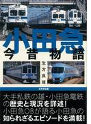 【アウトレットブック】小田急今昔物語