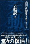 【アウトレットブック】天動説 全-山田正紀時代小説コレクション1 (山田正紀時代小説コレクション)
