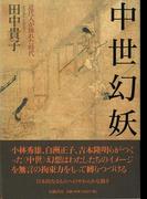 【アウトレットブック】中世幻妖-近代人が憧れた時代