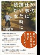 【アウトレットブック】20代仕事に躓いた時に読む本