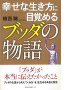 【アウトレットブック】幸せな生き方に目覚めるブッダの物語
