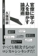 【アウトレットブック】官僚に学ぶ人を動かす論理術