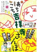 【アウトレットブック】あちこち吉祥寺&中央線さんぽ