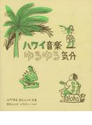 【アウトレットブック】ハワイ音楽ゆるゆる気分