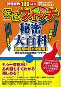 【アウトレットブック】妖怪ウォッチ秘密大百科