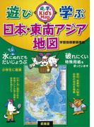 【アウトレットブック】遊び・学ぶ日本・東南アジア地図 (遊び学ぶKid's Map)