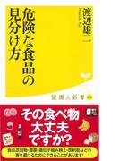 【アウトレットブック】危険な食品の見分け方-健康人新書 (健康人新書)(健康人新書)