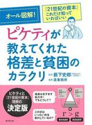 【アウトレットブック】ピケティが教えてくれた格差と貧困のカラクリ オール図解!