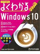 【アウトレットブック】よくわかるクイック!Windows10