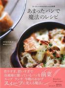 【アウトレットブック】あまったパンで魔法のレシピ