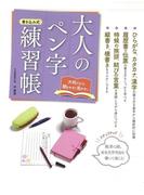 【アウトレットブック】大人のペン字練習帳
