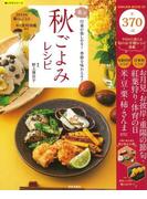 【アウトレットブック】楽々秋ごよみレシピ2015 (楽LIFEシリーズ)