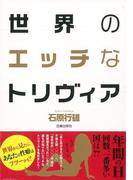 【アウトレットブック】世界のエッチなトリヴィア