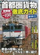 【アウトレットブック】首都圏貨物徹底ガイド