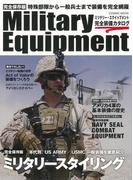 【アウトレットブック】Military Equipment完全装備カタログ