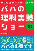 【アウトレットブック】パパの理科実験ショー DVDブック