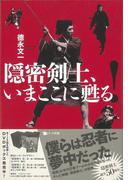 【アウトレットブック】隠密剣士、いまここに甦る!