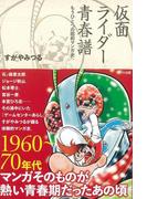 【アウトレットブック】仮面ライダー青春譜