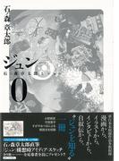 【アウトレットブック】ジュン 0-石ノ森章太郎とジュン (ジュン)
