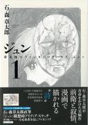 【アウトレットブック】ジュン 1-章太郎のファンタジーワールドジュン (ジュン)