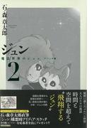 【アウトレットブック】ジュン 2-魔法世界のジュン アパッチ版 (ジュン)