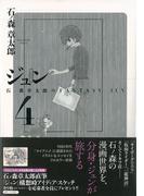 【アウトレットブック】ジュン 4-石ノ森章太郎のFANTASY JUN (ジュン)