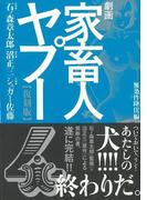 【アウトレットブック】劇画家畜人ヤプー4 無条件降伏編 復刻版 (劇画家畜人ヤプー)