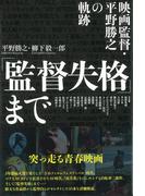 【アウトレットブック】監督失格まで