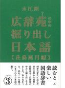 【アウトレットブック】広辞苑の中の掘り出し日本語