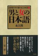 【アウトレットブック】男と女の日本語-広辞苑の中の掘り出し日本語2 (広辞苑の中の掘り出し日本語)